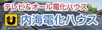 バナー1内海電化