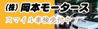 バナー1岡本モータース