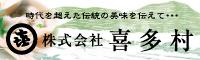 バナー1株)喜多村