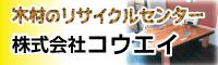 バナー1株)コウエイ