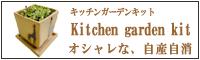 菜園キッチンガーデンキット