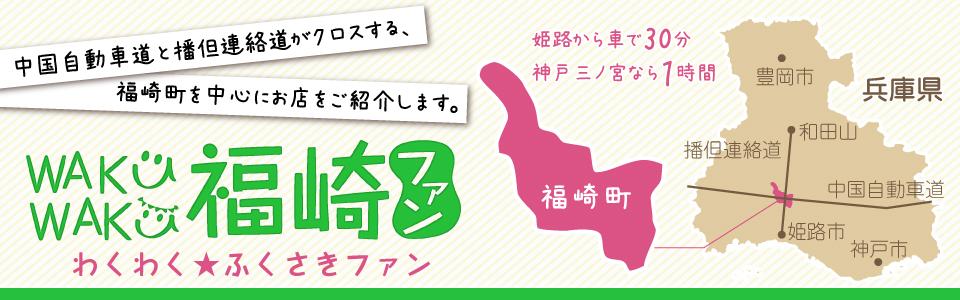 福崎ファン2