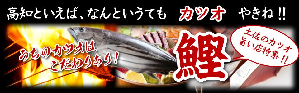 土佐のカツオ旨い店特集!!