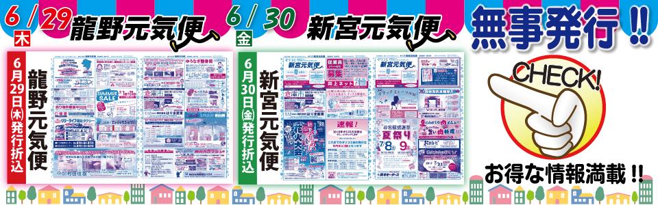 折込元気便6月29日(木)・6月30日(金)無事発行