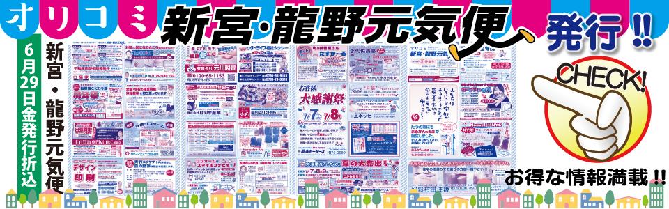 折込新宮・龍野元気便第3号6月29日(金)無事発行!!