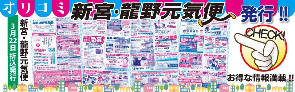 オリコミ新宮・龍野元気便第7号2月1日(金)発行