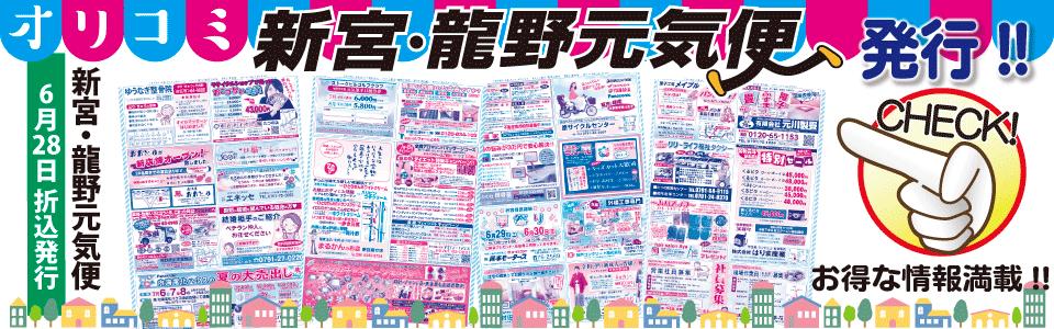 オリコミ新宮・龍野元気便第9号6月28日(金)発行
