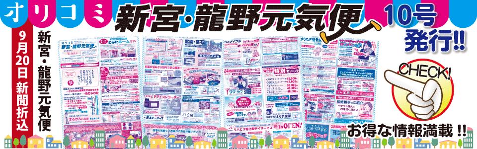 オリコミ新宮・龍野元気便第10号9月20日(金)発行