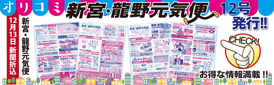 オリコミ新宮・龍野元気便第12号12月13日(金)発行