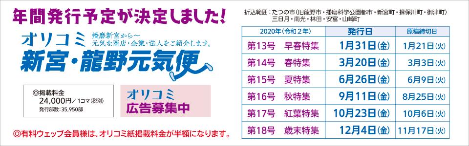 2020年オリコミ紙元気便発行予定