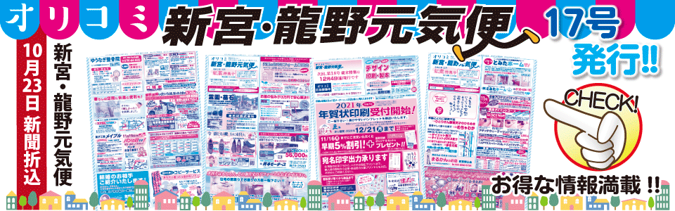 オリコミ新宮・龍野元気便第17号10月23日(金)発行