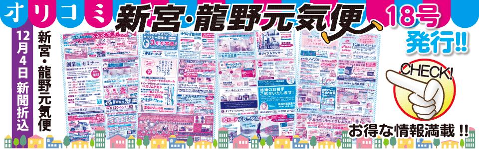 オリコミ新宮・龍野元気便第18号12月4日(金)発行
