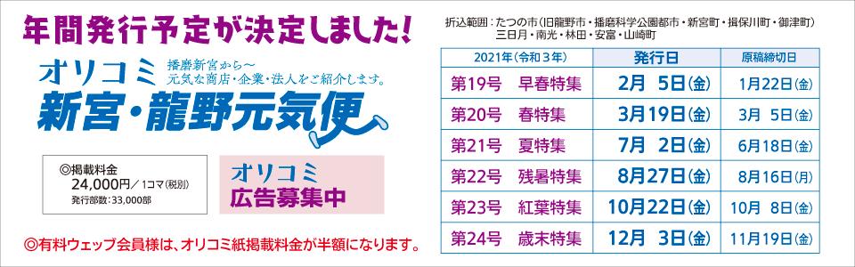 2021年オリコミ紙元気便発行予定